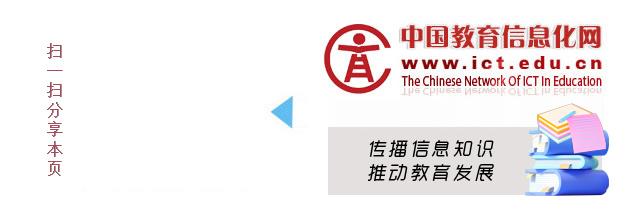 中国教育信息化网订阅号二维码