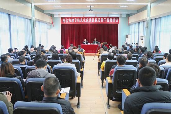 广东茂名市新一轮教育信息化应用系统员培训工作圆满结束