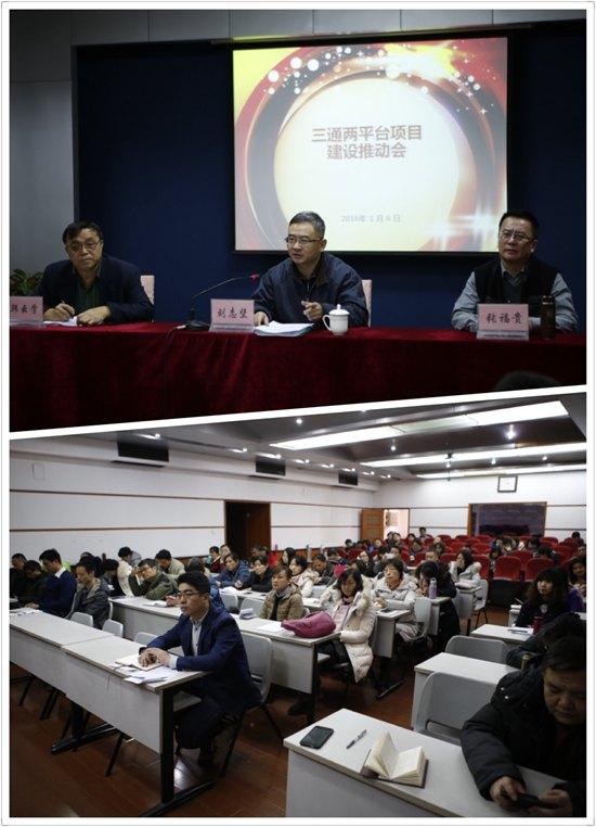 """天津红桥""""三通两平台""""项目建设推动会召开"""