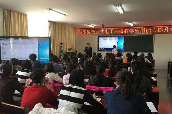 青海西宁城东区利用录播教研云平台举办交互式电子白板教学应用能力提升培训