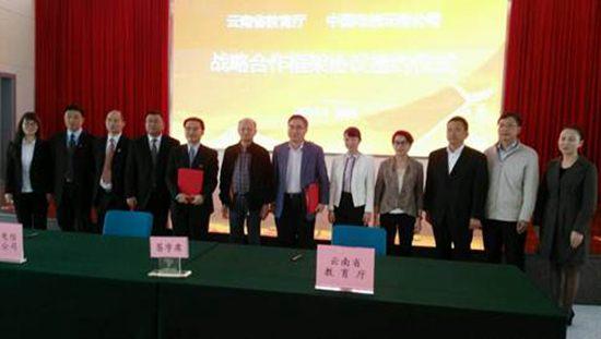 云南省教育厅与中国电信云南公司签署战略合作协议