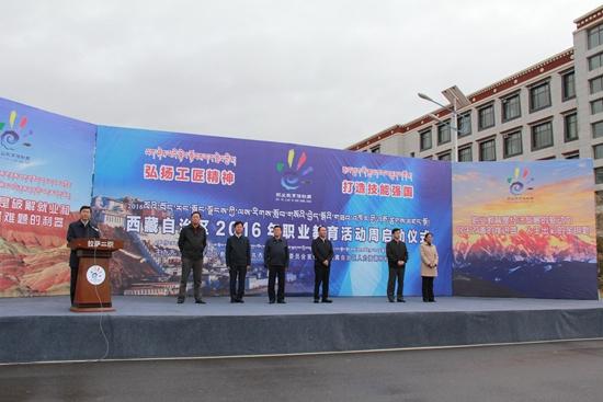 2016年西藏自治区职业教育活动周正式启动