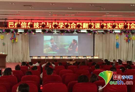 吉林大学研支团助力新疆巴州翻转课堂盛会
