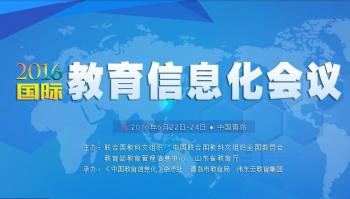 2016国际教育信息化会议