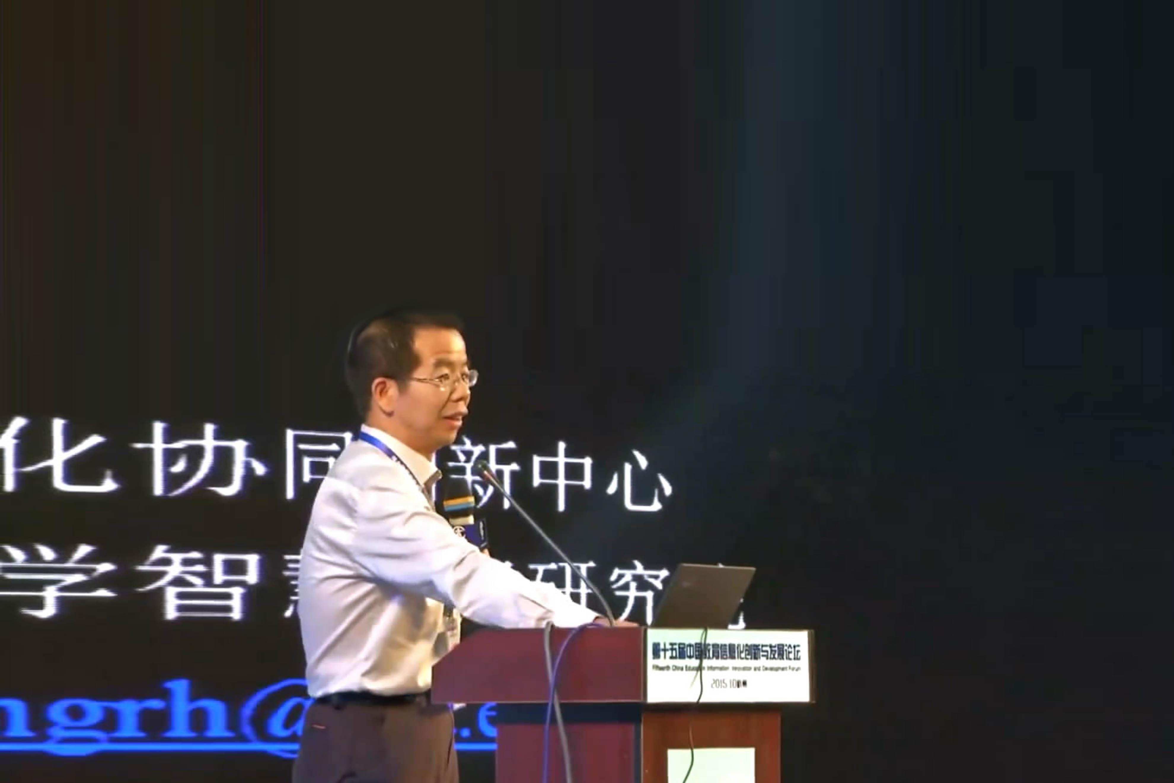 专家报告 | 《信息化领导力与区域教育信息化规划》 黄荣怀