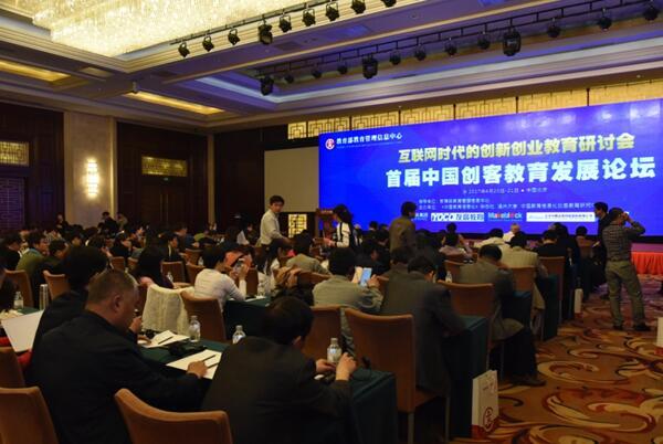 """2017年""""首届中国创客教育发展论坛""""暨""""互联网时代的创新创业教育研讨会""""在京举行"""