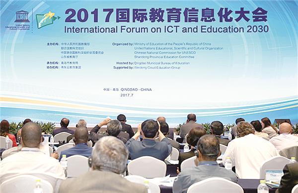 2017国际教育信息化大会闭幕
