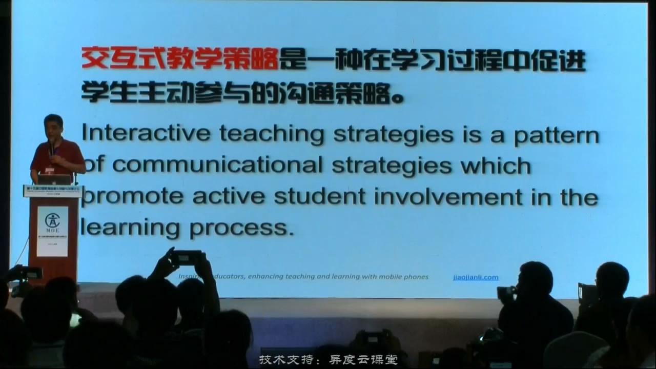 《用手机创建互动课堂》焦建利