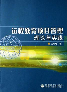 《远程教育项目管理理论与实践》