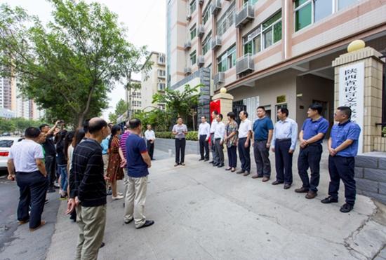 陕西省教育信息化管理中心举行挂牌仪式