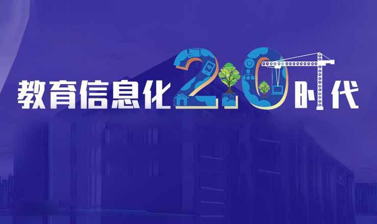 教育部关于印发《教育信息化2.0行动计划》的通知