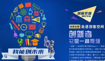 创客中国-Maker China——走进创客空间