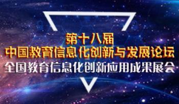 第十八届中国教育信息化创新与发展论坛—...