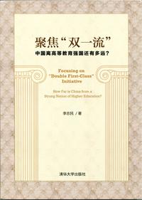 """《聚焦""""双一流""""》—— 清华大学出版社"""