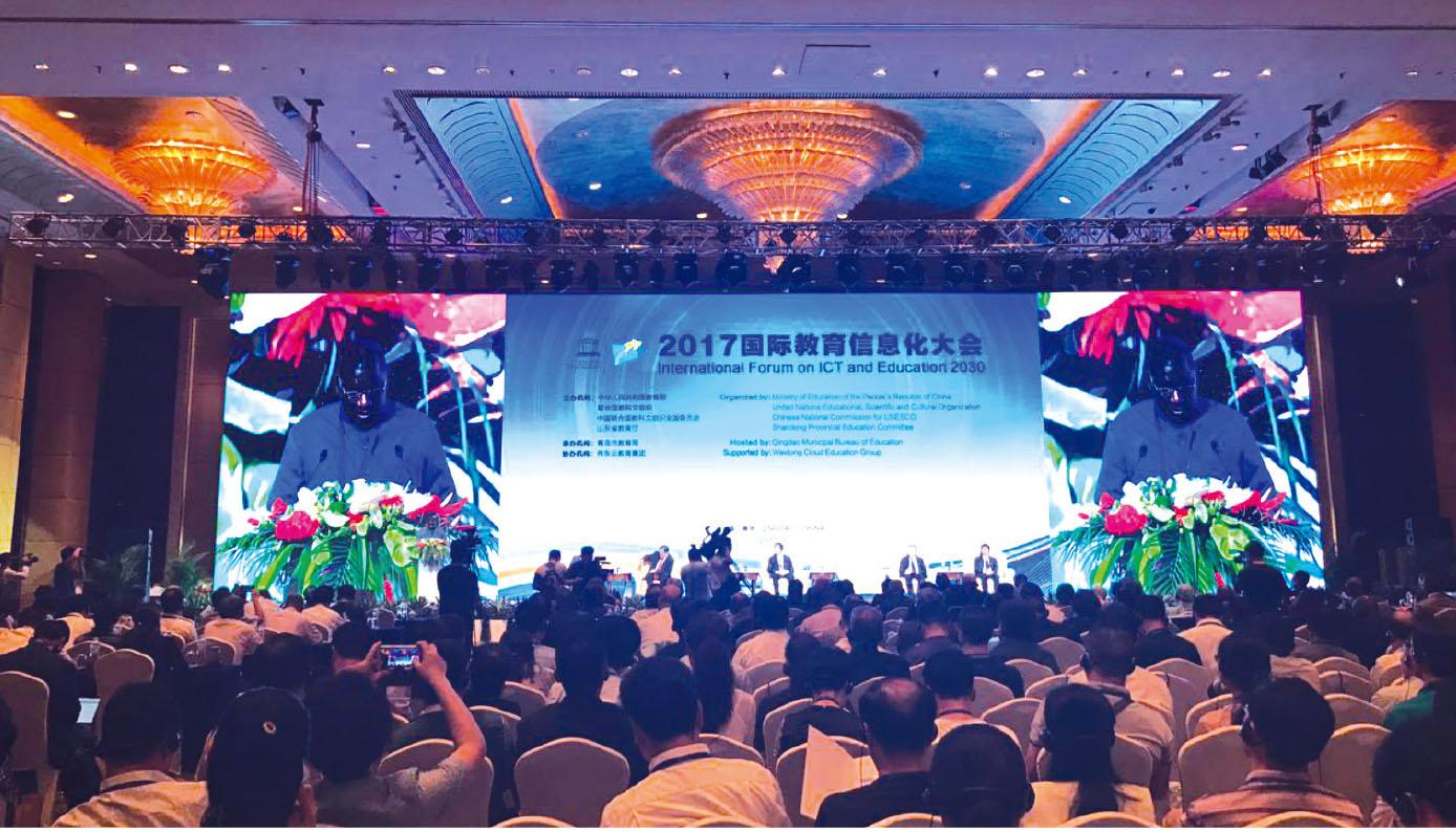2017国际教育信息化大会举行