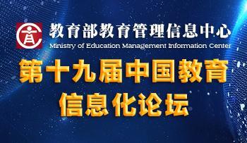 第十九届中国教育信息化创新与发展论坛—...