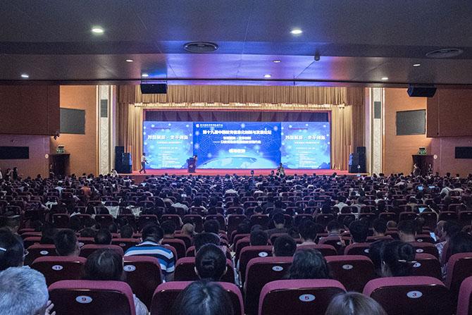 第十九届中国教育信息化创新与发展论坛开幕式