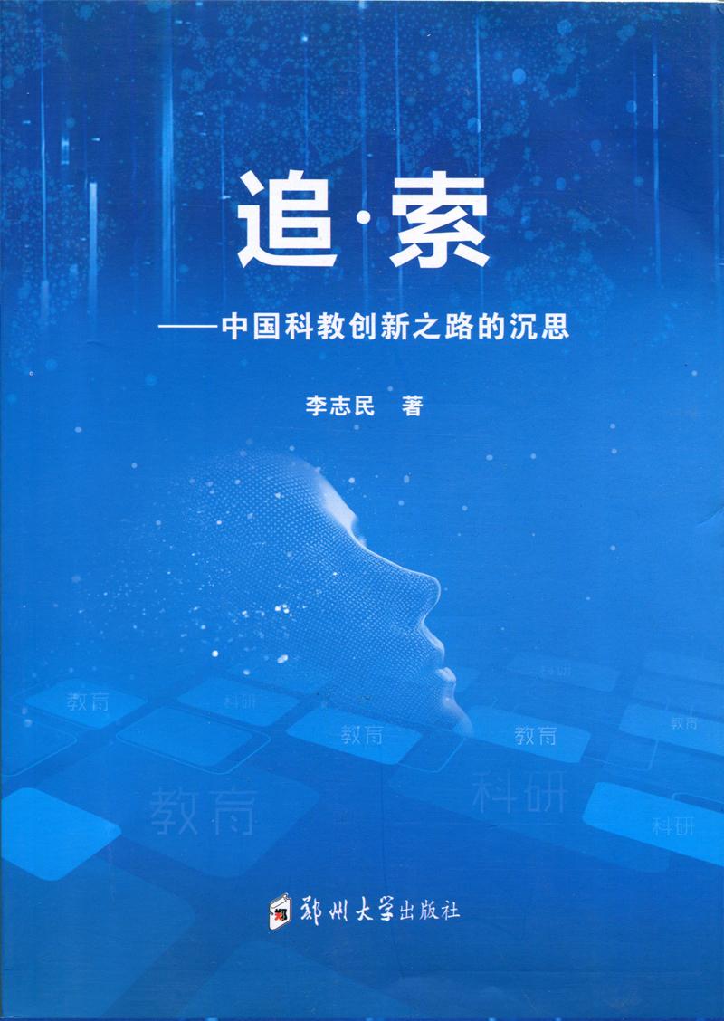 《追·索》——中国科教创新之路的沉思