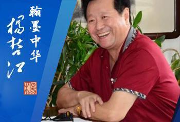 翰墨中华―走进当代艺术名家杨哲江