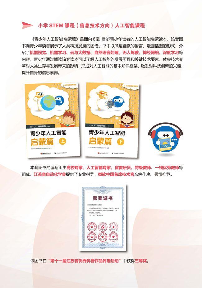 张敏--凤凰创造教育系列课程_页面_56.jpg