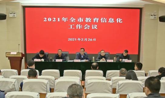 2021年连云港市教育信息化工作会议召开